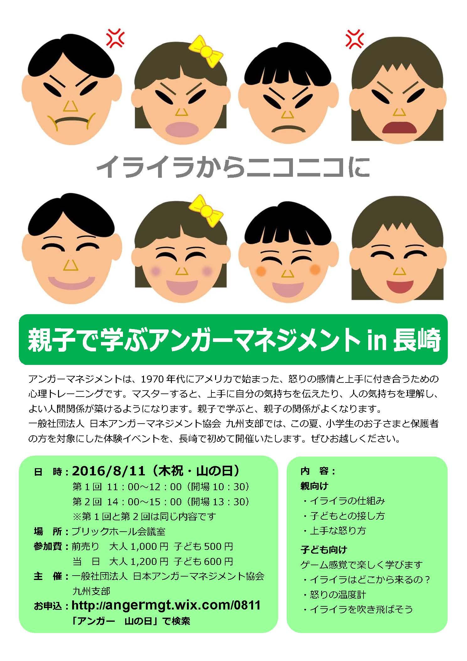 親子で学ぶアンガーマネジメント in 長崎 山の日