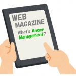アンガーマネジメント協会のWebマガジンバックナンバー