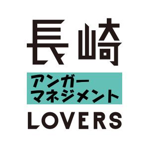 長崎アンガーマネジメントLOVERS