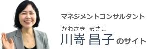マネジメントコンサルタント川嵜昌子のサイト