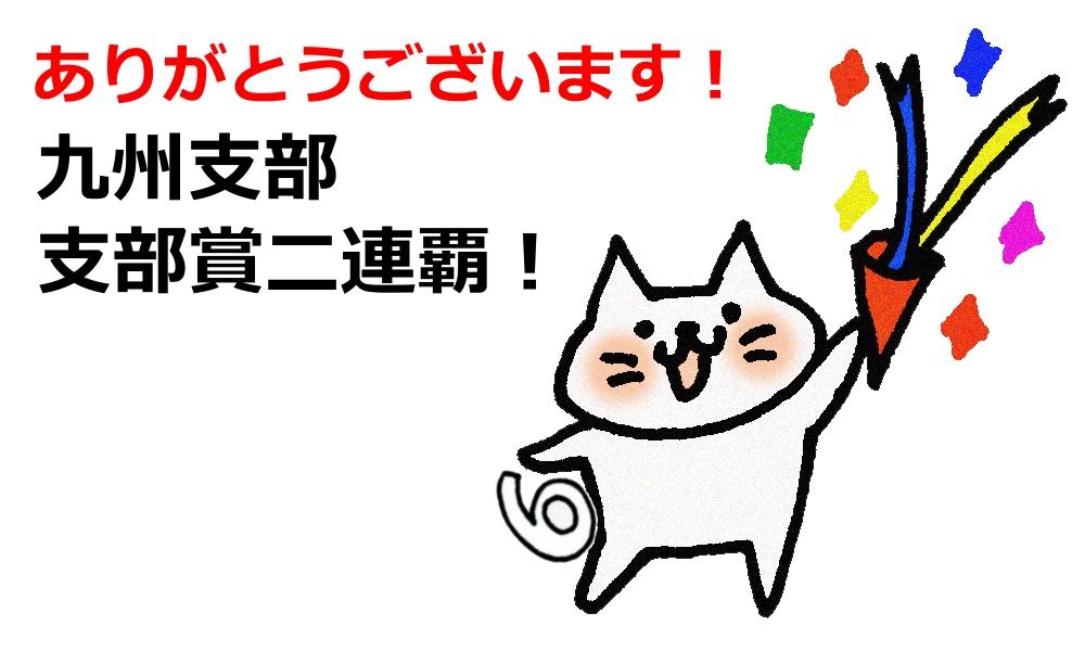 ありがとうございます!九州支部支部賞二連覇
