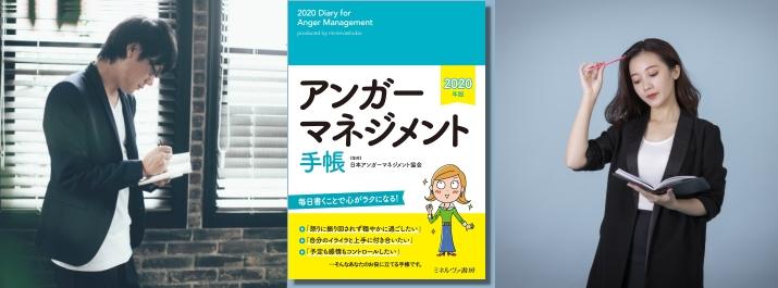 アンガーマネジメント手帳活用講座
