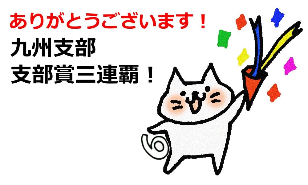 ありがとうございます!九州支部支部賞三連覇